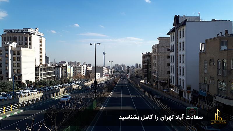 سعادت آباد تهران را کامل بشناسید (راهنمای جامع + نقشه و تصاویر)